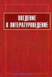 Введение в литературоведение. Учебник для ВУЗов